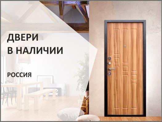 Входные двери в наличии ДНР
