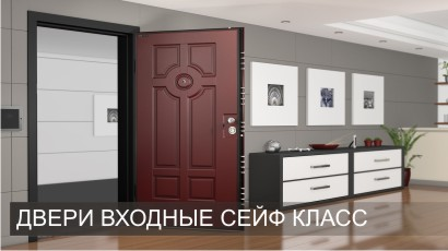 сейфовые двери в донецке
