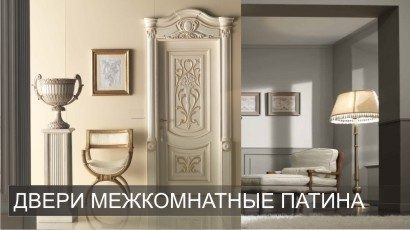 межкомнатные двери патинированные