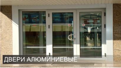 двери алюминиевые донецк