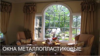 окна пластиковые донецк