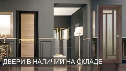 купить двери в донецке