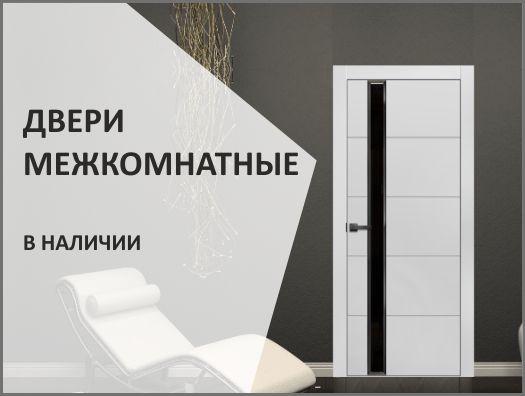 Межкомнатные двери в наличии ДНР