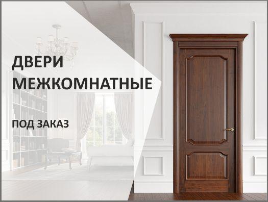 Межкомнатные двери под заказ ДНР