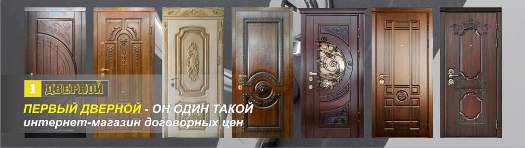 межкомнатные двери в донецке