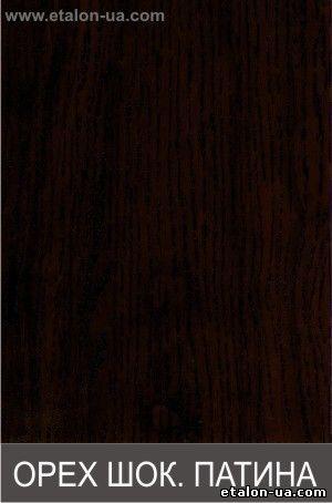 Орех шоколадный патина