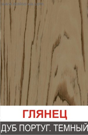 Глянец дуб португальский темный
